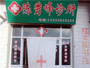 陈秀峰诊所