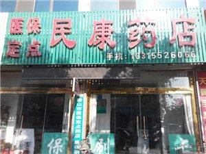 玉田民康药店