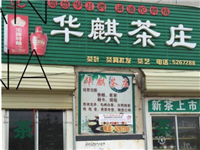 邹城华麒茶庄
