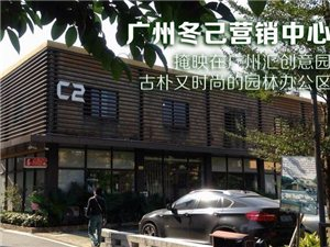广州冬己婴童护理用品有限公司形象图