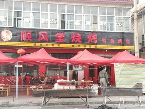 邹城市顺风堂餐饮有限公司