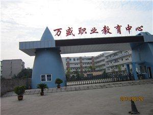 重庆市万盛职业教育中心