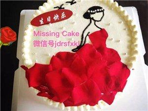 MissingCake恋上蛋糕细工坊