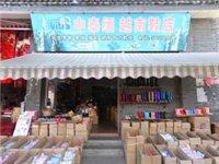 中泰缅越南鞋店