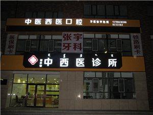 张宇牙科中西医诊所