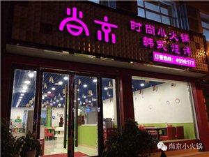 宁国尚京火锅