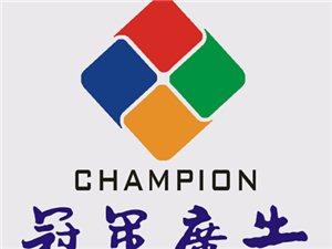 青岛冠军广告装饰有限公司