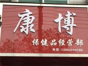 宁国康博保健品经营部