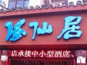 宁国修仙居农家乐