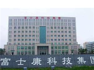 郑州航空港区富士康科技集团郑州科技园
