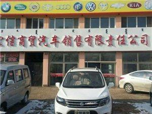 宏信商贸汽车销售有限责任公司形象图