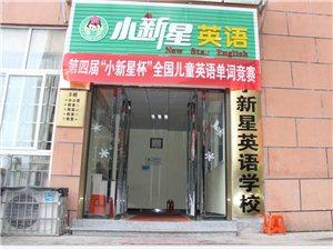 沅陵县小新星英语学校