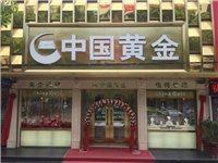 中国黄金(沅陵店)
