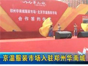 郑州华南城服装市场签约北京京温服装批发市