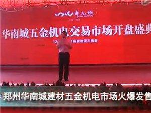 郑州华南城建材五金机电市场火爆发售