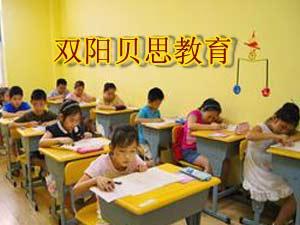 双阳贝思教育