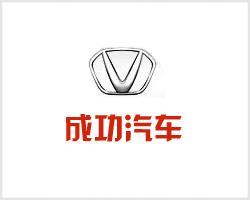 忻州成功汽车