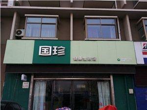睢寧國珍健康生活館