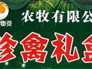 双辽谷香物灵农牧业有限公司