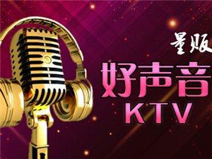 �_�好�音量�KTV