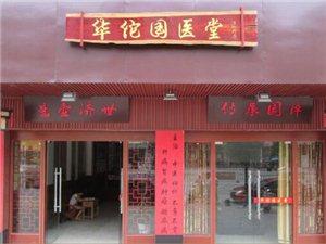余干县华佗国医堂