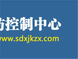 邵东县疾病预防控制中心