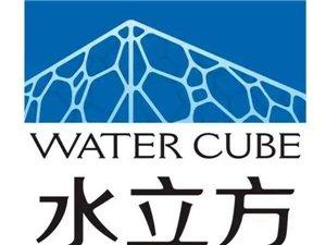 水立方凈水器專賣店