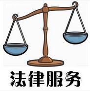 辽宁金利律师事务所