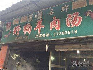 简阳野狗羊肉汤