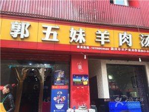 简阳郭五妹羊肉汤