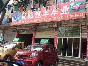 简阳市建丰车业