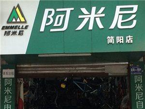 简阳阿米尼自行车