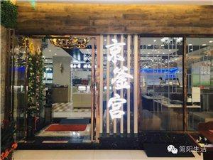 京釜宫海鲜自助烤肉餐厅