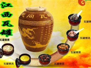 旬陽江西瓦罐