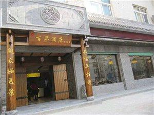 旬阳百年酒店