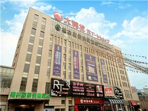 宁国市格林豪泰酒店宁阳东路大润发店