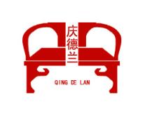 庆德兰家具厂