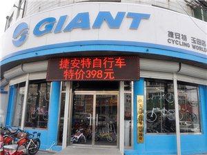 玉田鼎大车行捷安特专卖