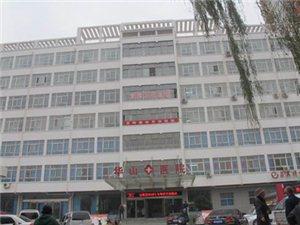 宜陽華山醫院