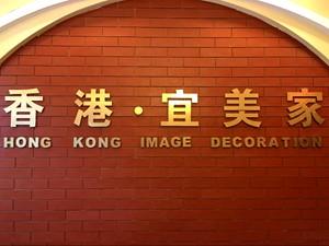 香港宜美家装饰公司(广汉店)