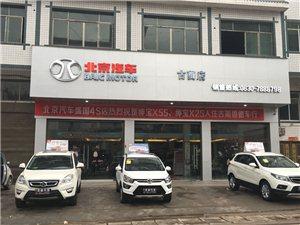 北京汽�古�A店-御�Y商�展�司