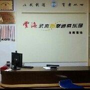 龙南云海武术跆拳道俱乐部形象图