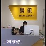 龙南易讯手机维修中心形象图