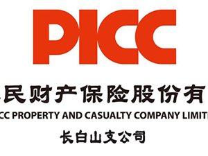 中国人民财险公司长白山支公司形象图