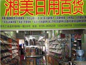 湖南湘美实业投资发展有限公司