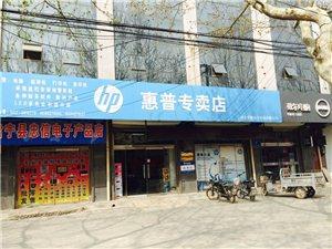 肃宁惠普、戴尔电脑专卖店-肃宁名店形象图