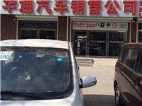 华通汽车销售公司