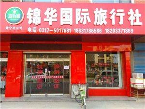 肃宁锦华国际旅行社有限公司_肃宁旅游