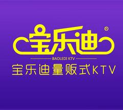 酒泉宝乐迪量贩KTV