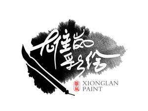 上海雄岚文化传播有限公司形象图